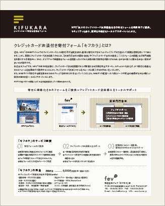kifukara_thumb
